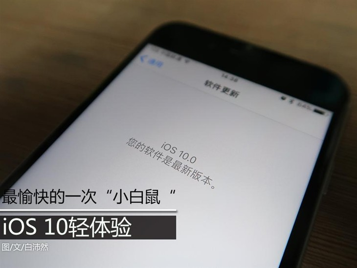"""最愉快的一次""""小白鼠"""" iOS 10轻体验"""