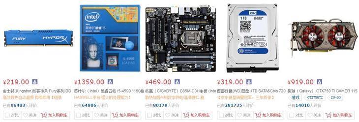 京东销量最高组装出配置均衡的主流电脑