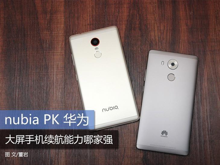 nubia PK华为 大屏手机续航能力哪家强