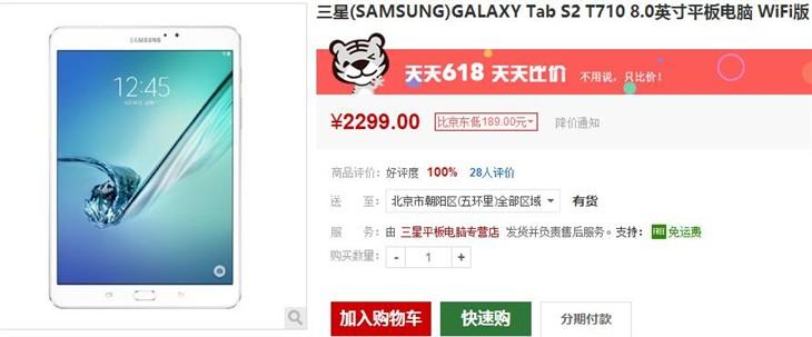 超薄之选 三星GALAXY Tab S2售价2299元
