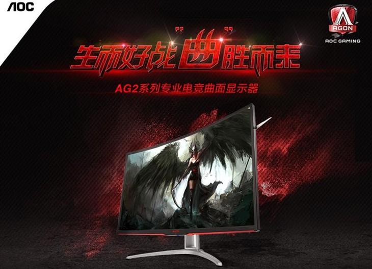 为了胜利!AGON爱攻曲面液晶显示器!