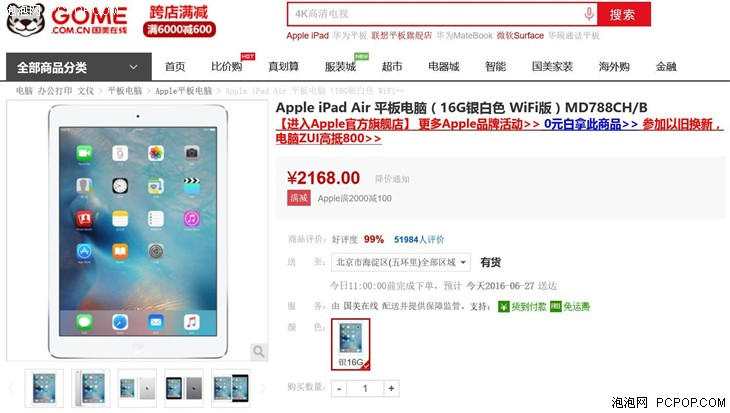 Apple iPad Air 16G国美在线仅售2068