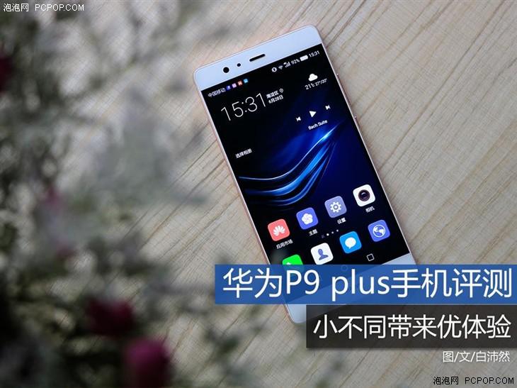 小不同带来优体验 华为P9 plus手机评测