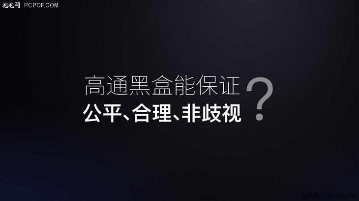 魅族回应高通5.2亿元专利诉讼:拒绝黑盒