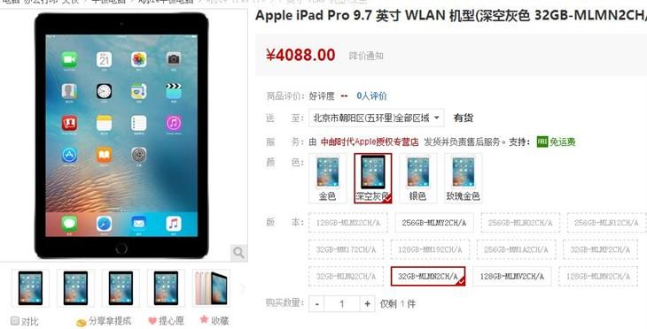 比618还优惠! 9.7寸iPad Pro售4088元
