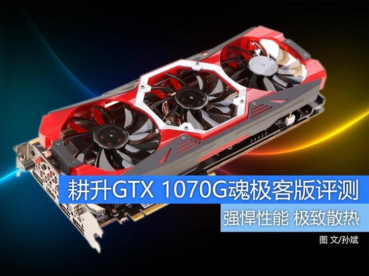 耕升GTX 1070 G魂极客版显卡全面评测