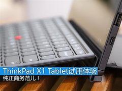 纯商务范儿!ThinkPad X1 Tablet体验