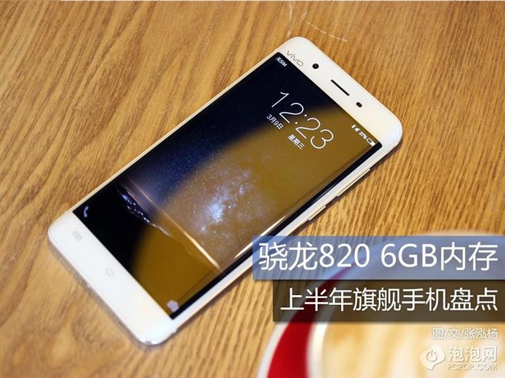 骁龙820 6GB内存 上半年旗舰手机盘点