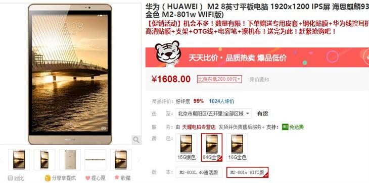 64GB版华为M2平板国美在线仅售1608元