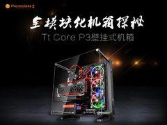 全模块化机箱探秘 Tt Core P3壁挂机箱