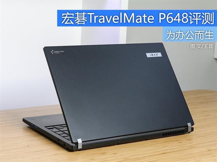 为办公而生 宏碁TravelMate P648评测