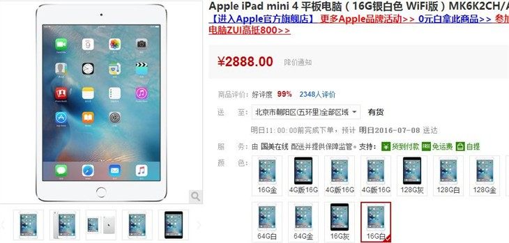 团购更优惠 iPad mini 4平板售2888元