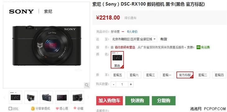 仅2000元出头 索尼RX100价格非常便宜