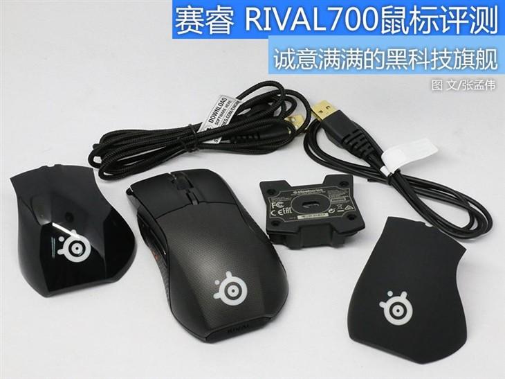 满满的黑科技 赛睿RIVAL700游戏鼠标评测