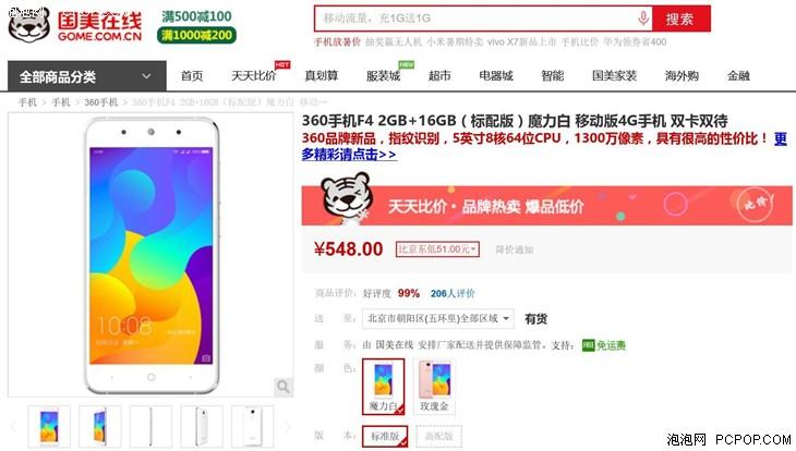 360手机 F4 移动版 国美在线售价548元