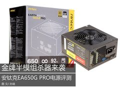 安钛克EA650G PRO半模组金牌电源评测