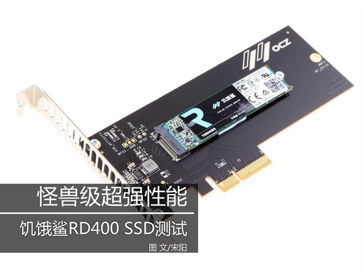 怪兽级超强性能 饥饿鲨RD400 SSD测试