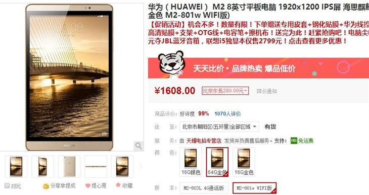 下单送豪礼 64GB版华为M2平板售1608元