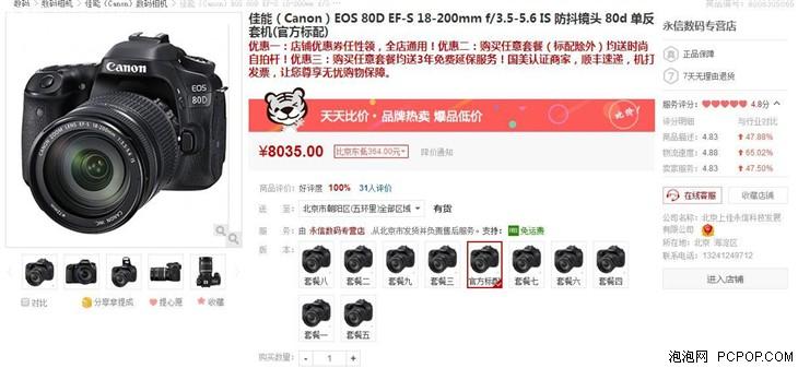 佳能新款EOS 80D套机 国美在线售价8035