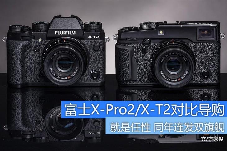 连发双旗舰 富士X-Pro2/X-T2对比导购