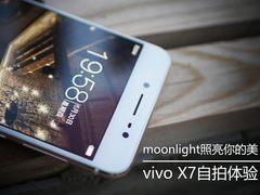 moonlight照亮你的美 vivo X7自拍体验