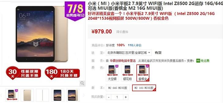 优惠718! 小米平板2国美在线售价979元