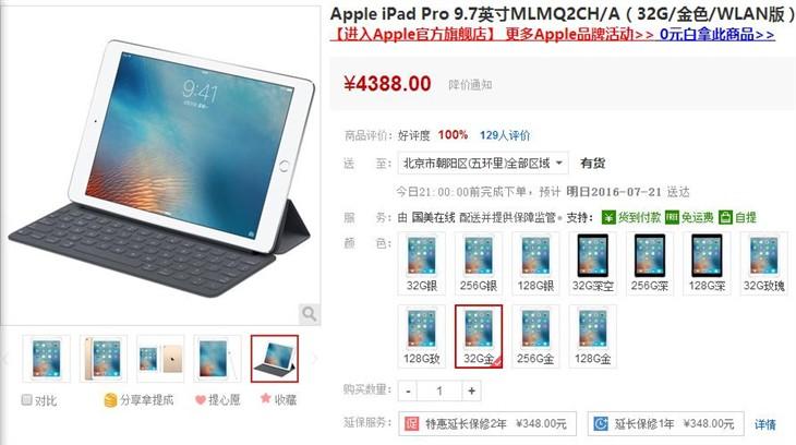 最佳平板 9.7英寸iPad Pro售价4388元