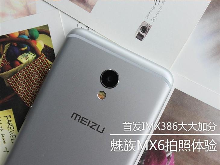 首发IMX386大大加分  魅族MX6拍照体验