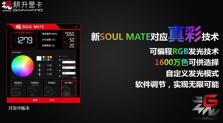 灯光美学 耕升GTX1070G魂售价3499元