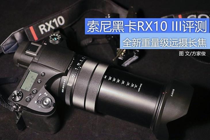 重量级远摄长焦 索尼黑卡RX10 III评测