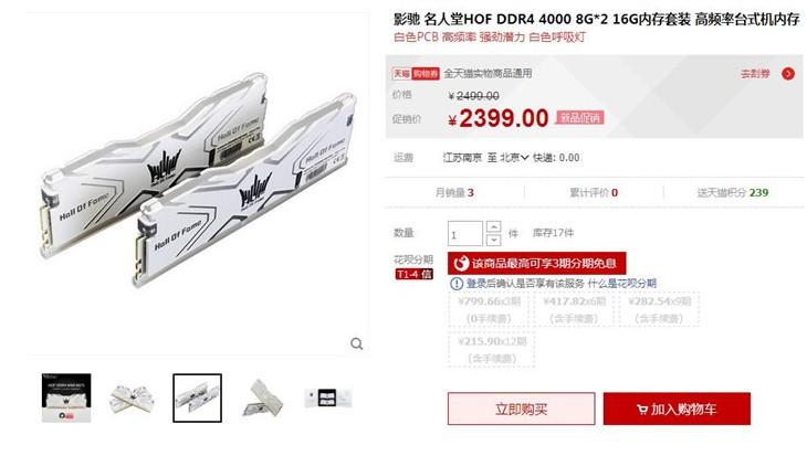 影驰DDR4 4000 8G内存 买2根更便宜!