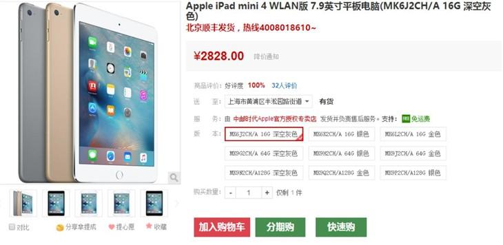 媲美Air 2 iPad mini 4平板售价2828元