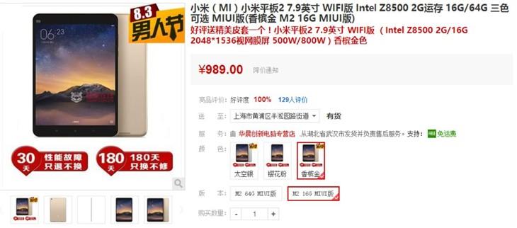 男人节大促 小米平板2国美在线售989元