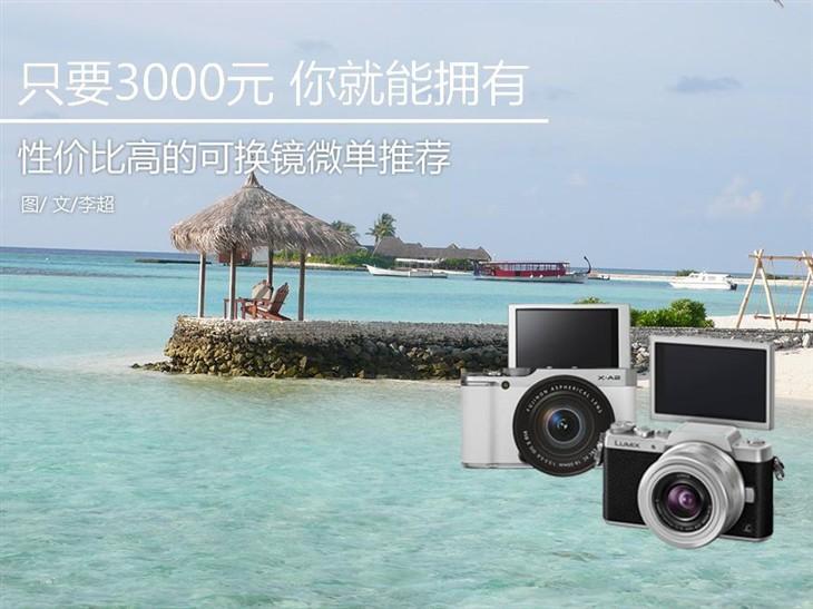 3000元预算 也可以拥有一款可换镜微单