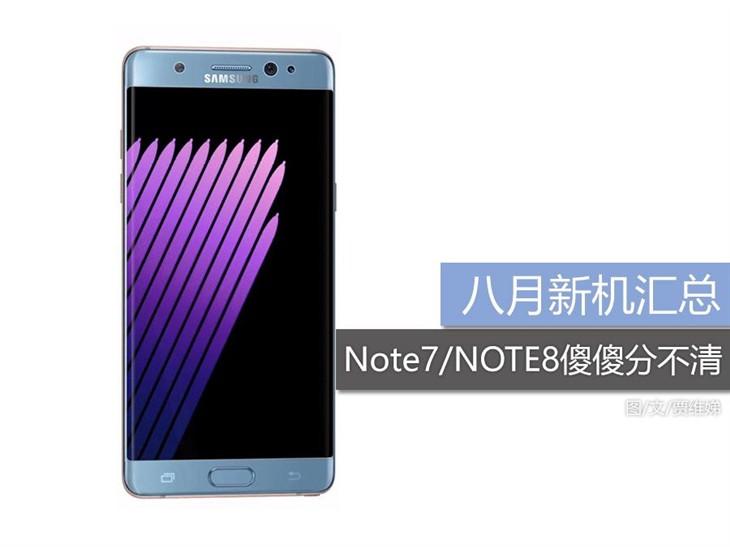 ●荣耀NOTE8-Note7 NOTE8傻傻分不清 八月新手机汇总图片