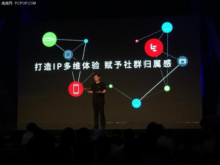 冯幸:硬件重构IP价值 生态推动乐视手机
