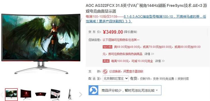专业电竞显示器 爱攻AG322FCX仅3499元