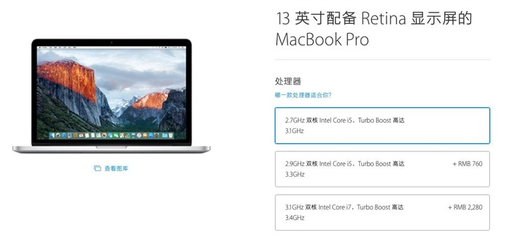 实惠or信仰?小米笔记本Air 13对比RMBP13