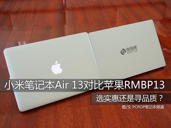 实惠or品质?小米笔记本Air 13对比RMBP13