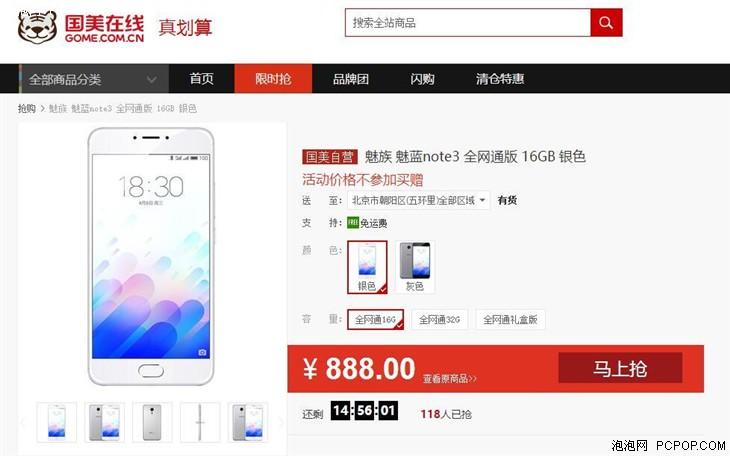 魅族 魅蓝note3 16GB 国美在线抢购价888