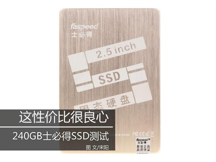 这性价比很良心!240GB士必得SSD测试