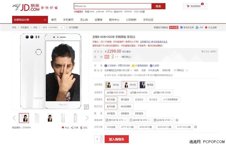 麒麟950 双2.5D玻璃 荣耀8现货2299元