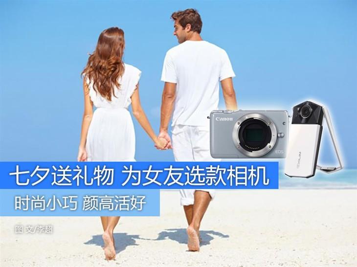 颜高活更好 七夕为女朋友选一款相机吧