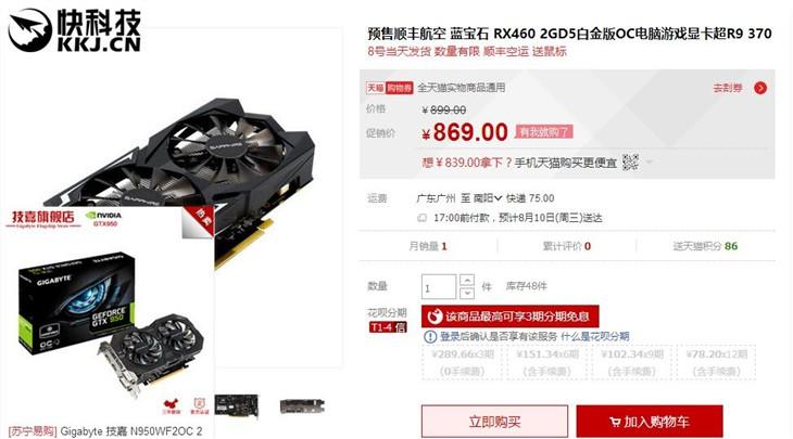 比不了性能比价格!RX 460预售:839元