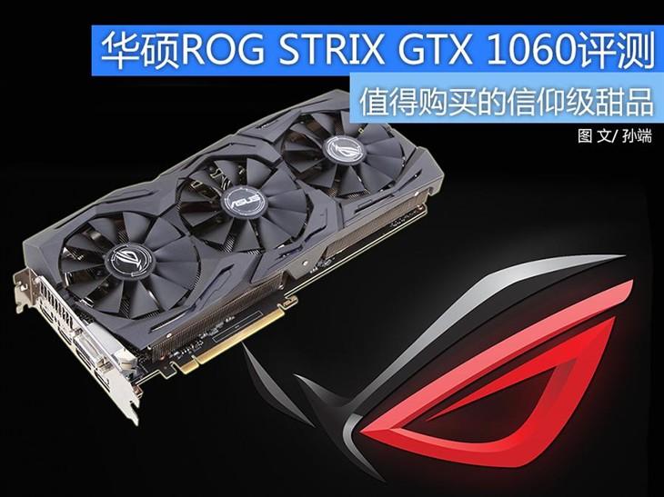 信仰甜品!华硕ROG-STRIX GTX 1060评测
