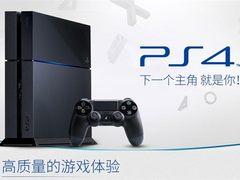 外媒:索尼将于9月7日正式发布PS4 NEO