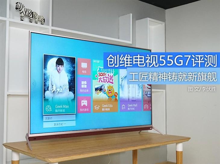 工匠精神铸就新旗舰 创维电视55G7评测