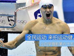 小白学摄影:全民奥运教你拍运动健儿