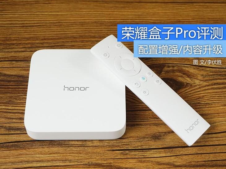 """""""榮耀盒子Pro""""的图片搜索结果"""