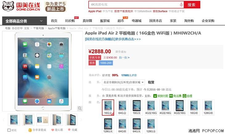 Apple iPad Air 2平板电脑仅售2688元